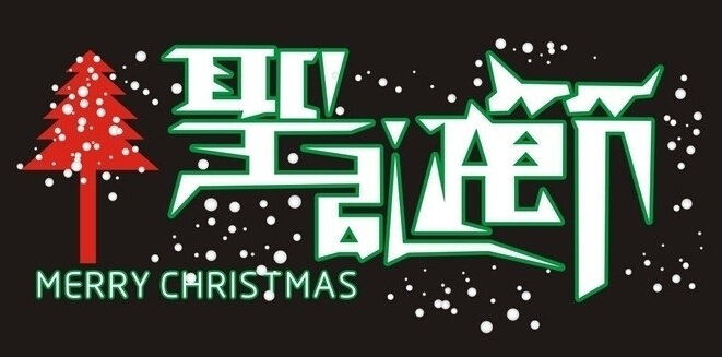 外贸给客户的圣诞开发信大全