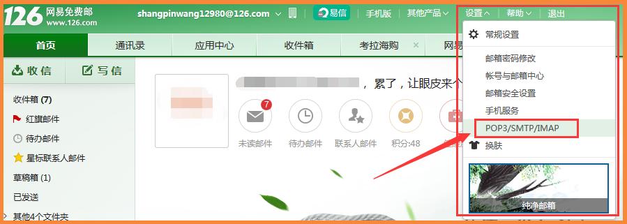 优贸网如何绑定邮箱:126邮箱如何开启POP3和SMTP协议?