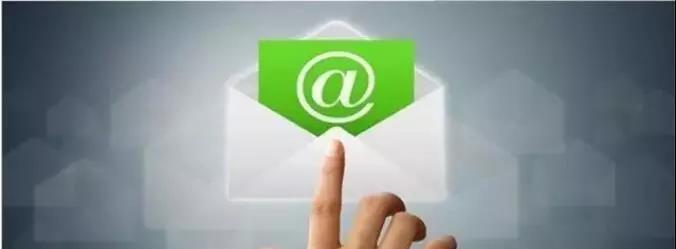 发邮件像带孩子,请细致,细致,再细致!