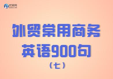 外贸常用商务英语900句(601-700句)