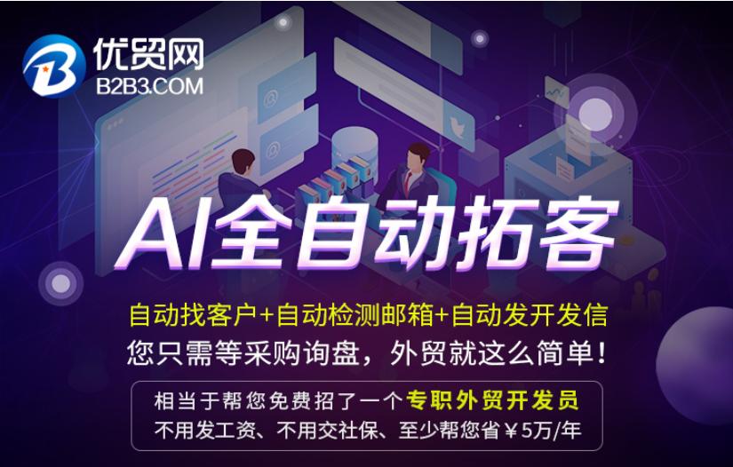 优贸网AI全自动拓客功能详解