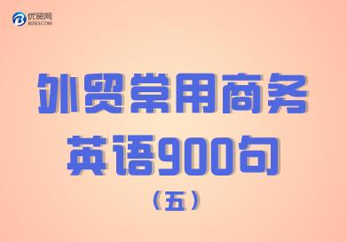 外贸常用商务英语900句(401-500句)