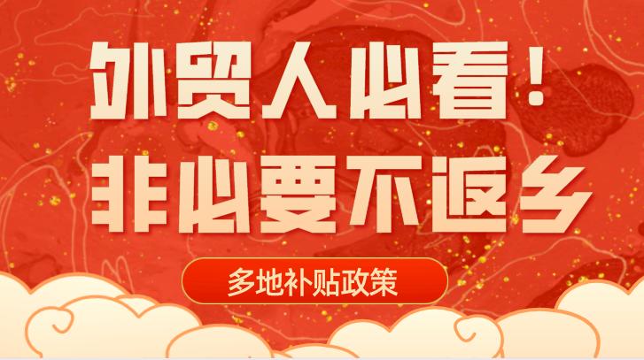 """外贸人必看!春节后返岗会被隔离吗?""""就地过年""""能领补贴?"""