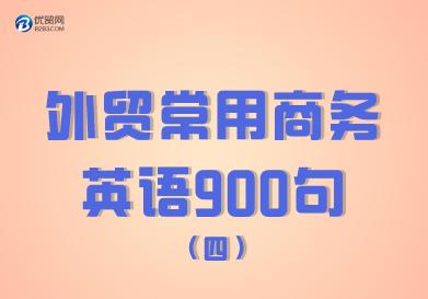 外贸常用商务英语900句(301-400句)