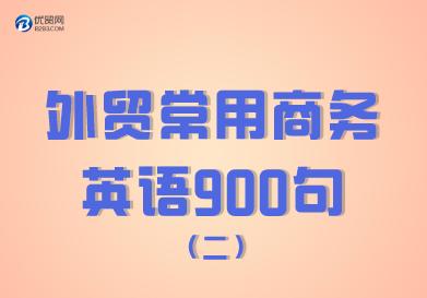 外贸常用商务英语900句(101-200句)
