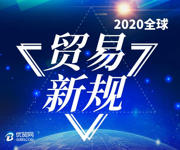 2020年全球外贸新规汇总,1月1日开始执行!