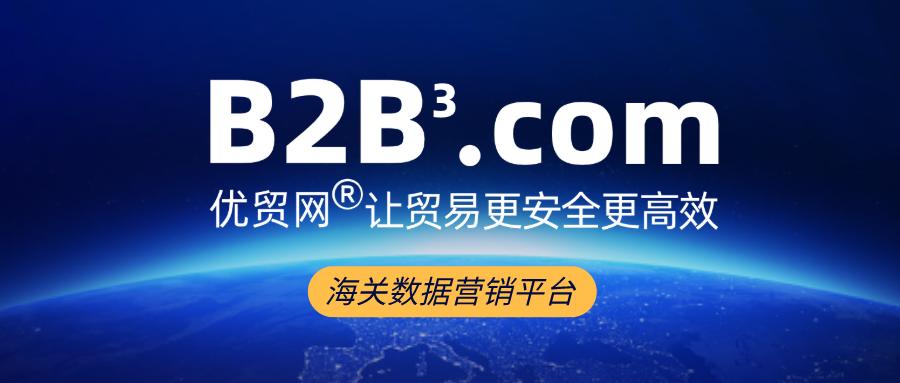 优贸网2020.8.12新上线功能详情了解