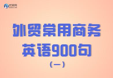 外贸常用商务英语900句(01-100句)