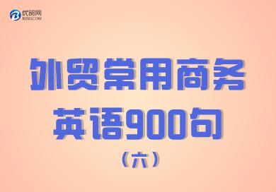 外贸常用商务英语900句(501-600句)
