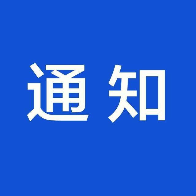 2021中国纺联秋季联展延期举办的通知